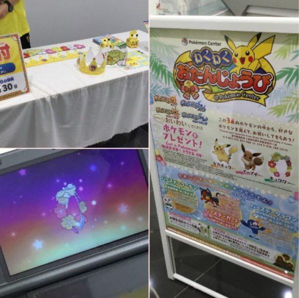 ポケモンセンター 大阪 誕生日